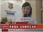 湘潭房产网_帝豪国际