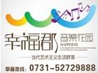 湘潭房产网_幸福郡音乐花园